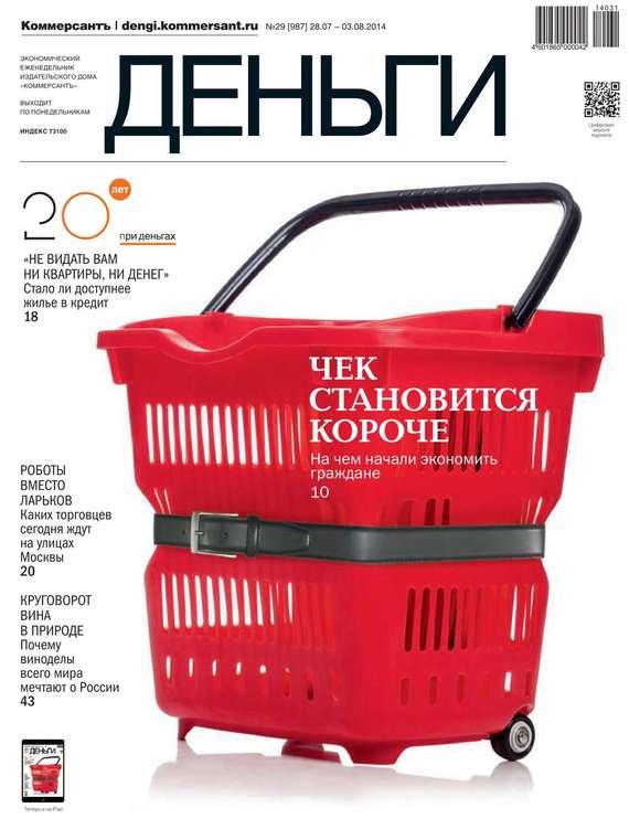 Редакция журнала КоммерсантЪ Деньги КоммерсантЪ Деньги 29-2014