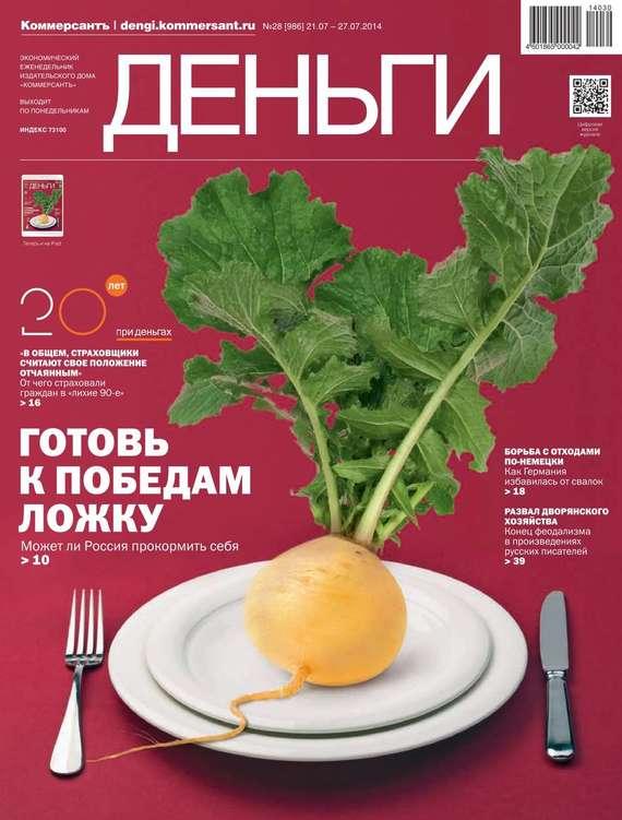 КоммерсантЪ Деньги 28-2014