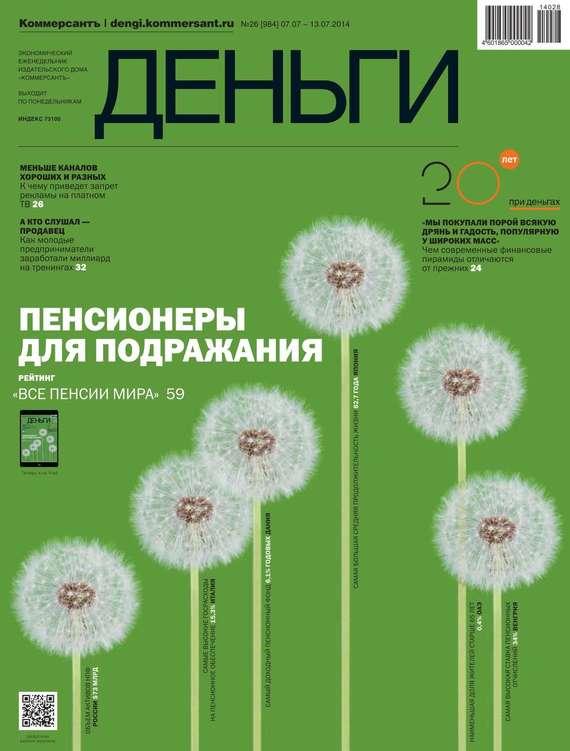 Редакция журнала КоммерсантЪ Деньги КоммерсантЪ Деньги 26-2014