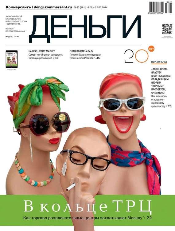 Редакция журнала КоммерсантЪ Деньги КоммерсантЪ Деньги 23-2014