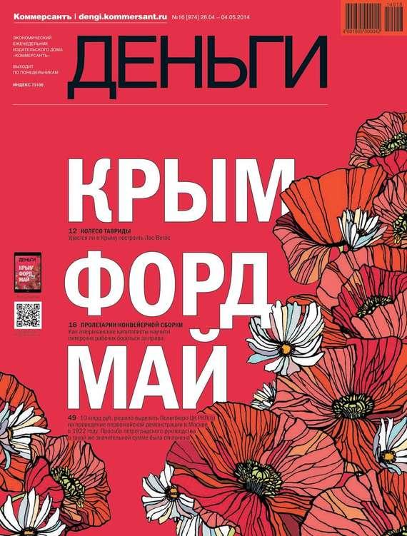 Редакция журнала КоммерсантЪ Деньги КоммерсантЪ Деньги 16-2014