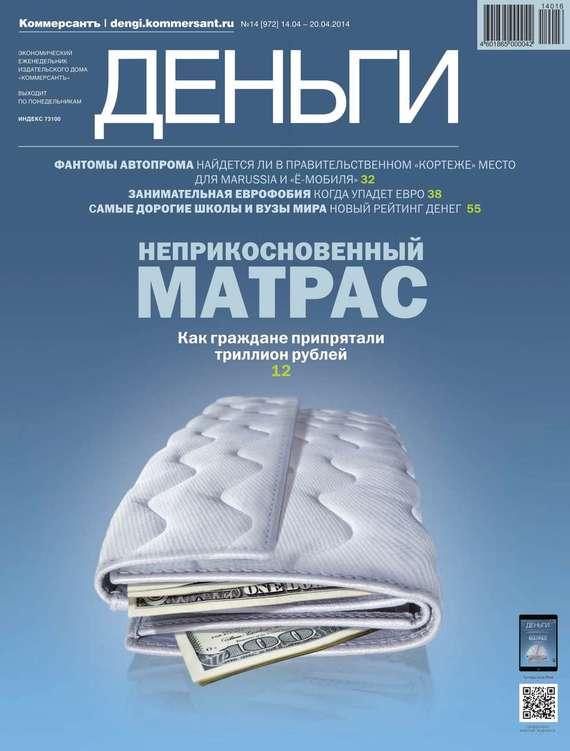 Редакция журнала КоммерсантЪ Деньги КоммерсантЪ Деньги 14-2014