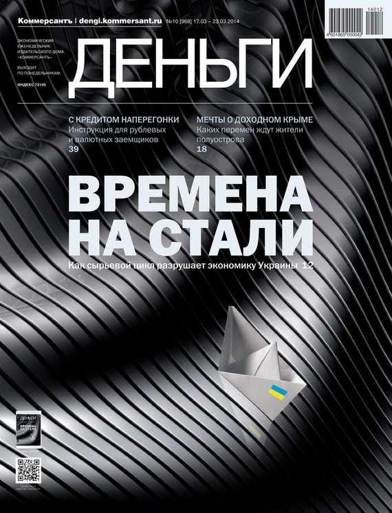 Редакция журнала КоммерсантЪ Деньги КоммерсантЪ Деньги 10-2014