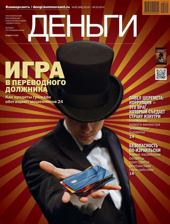 Скачать Редакция журнала КоммерсантЪ Деньги бесплатно КоммерсантЪ Деньги 08-2014