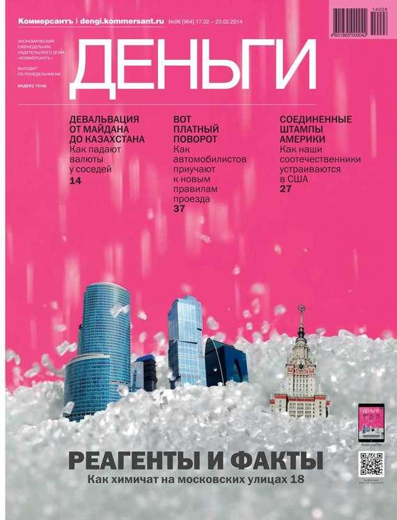 Редакция журнала КоммерсантЪ Деньги КоммерсантЪ Деньги 06-2014