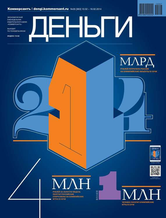 Редакция журнала КоммерсантЪ Деньги КоммерсантЪ Деньги 05-2014