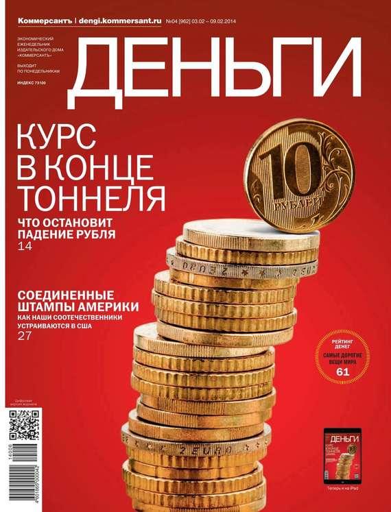 КоммерсантЪ Деньги 04-2014