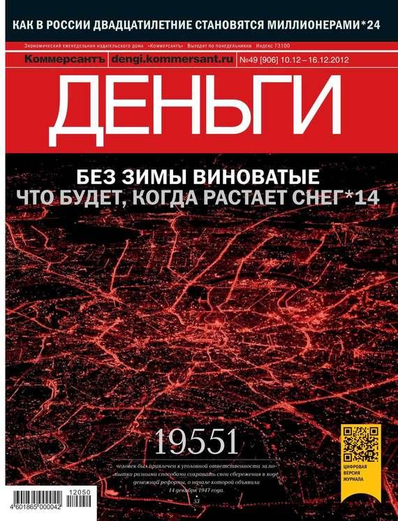 Kommersant Money 49-12-2012