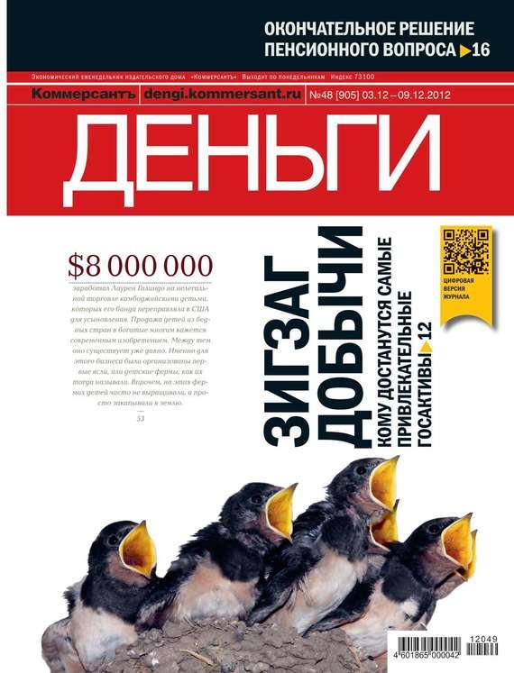 Kommersant Money 48-12-2012