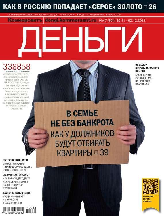 Kommersant Money 47-11-2012