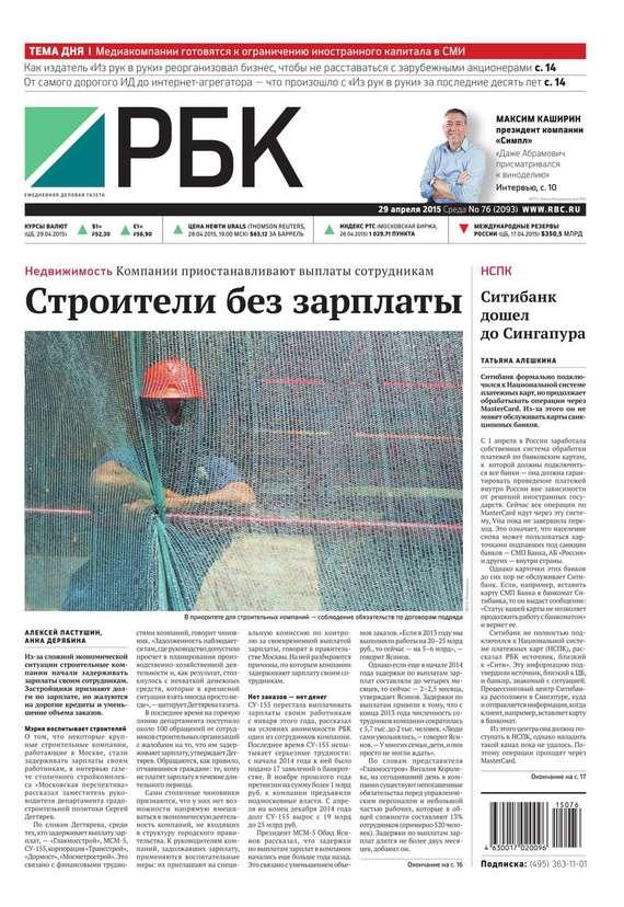 Книга Ежедневная деловая газета РБК 110-2014