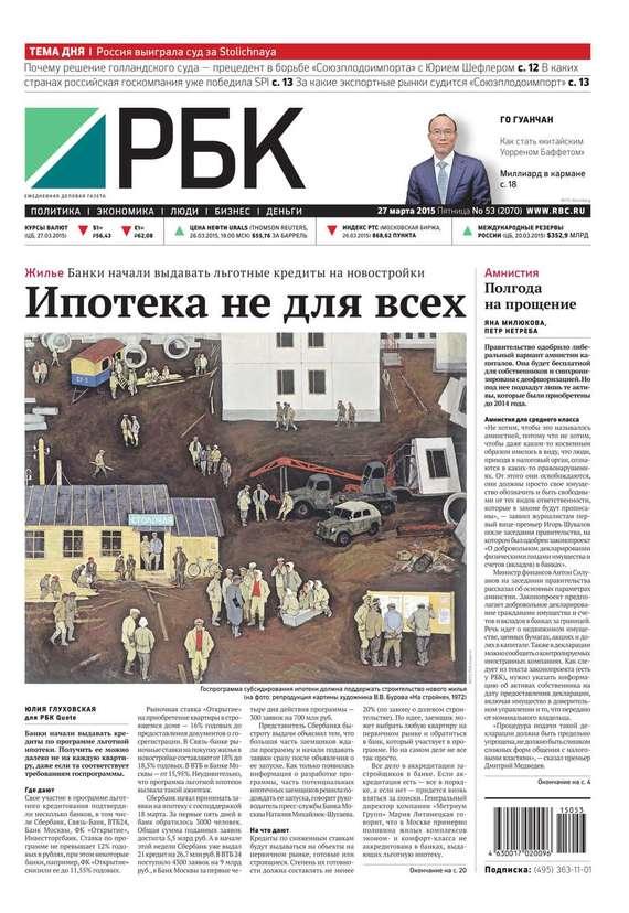 Ежедневная деловая газета РБК 125-2014
