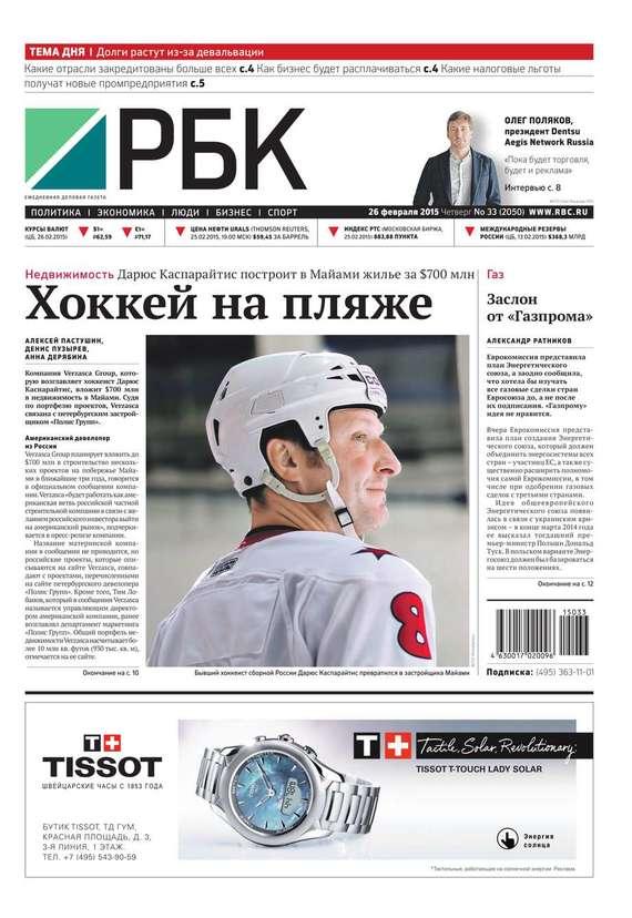 Ежедневная деловая газета РБК 116-2015