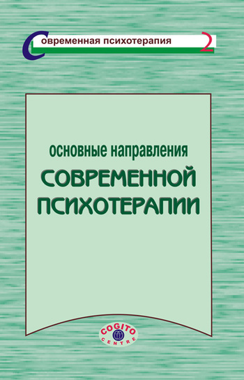 Скачать Основные направления современной психотерапии бесплатно Коллектив авторов