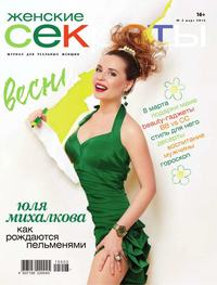 секреты, Редакция журнала Женские  - Женские секреты 03