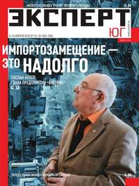 Юг, Редакция журнала Эксперт  - Эксперт Юг 15-16/2013