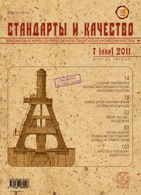 Отсутствует - Стандарты и качество № 7 (889) 2011