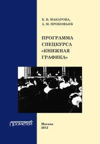 Макарова, К. В.  - Программа спецкурса «Книжная графика»