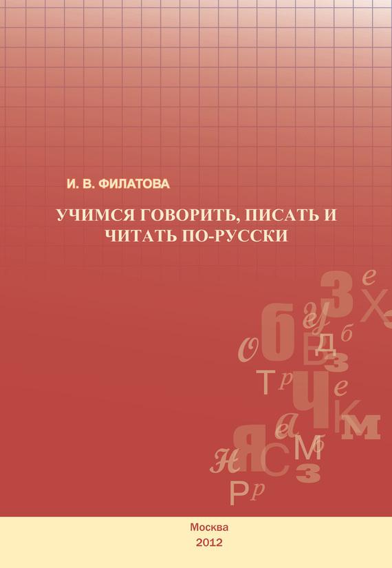 Учимся говорить, писать и читать по-русски