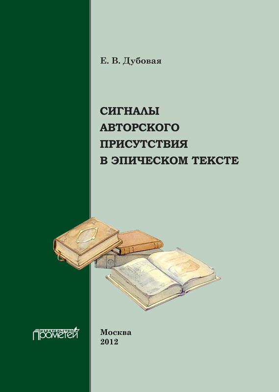 интригующее повествование в книге Е. В. Дубовая