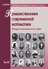 Матросов, В. Л.  - Предшественники современной математики. Историко-математические очерки. Том III