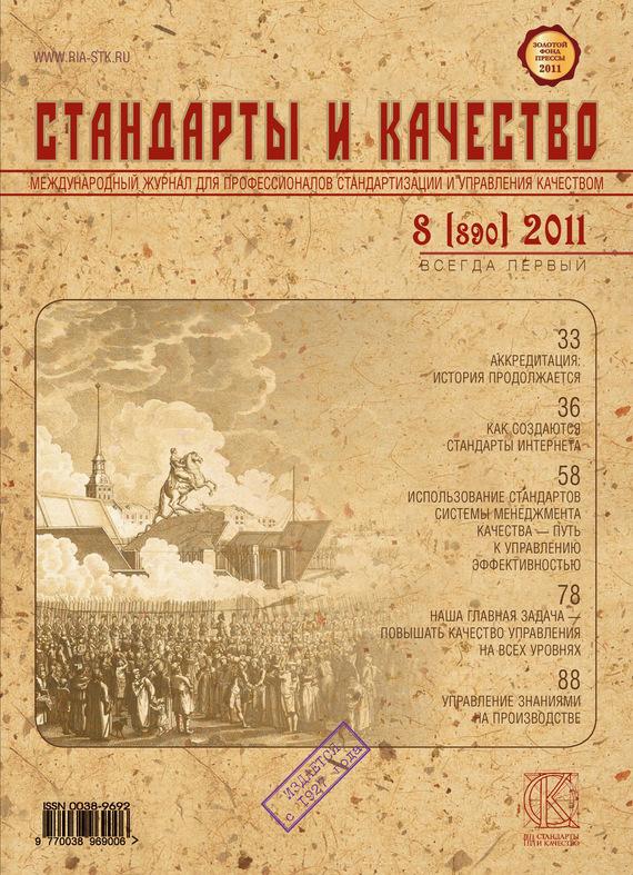 Обложка книги Стандарты и качество № 8 (890) 2011, автор Отсутствует