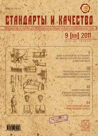 Отсутствует - Стандарты и качество № 9 (891) 2011