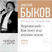 Быков, Дмитрий  - Лекция «Вертинский – Как поет под ногами земля»