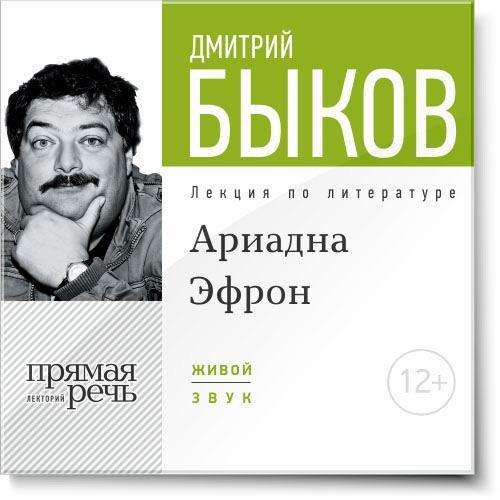 Дмитрий Быков Лекция «Аля Эфрон – сбывшаяся русская мечта. Часть 1» дмитрий быков новые письма счастья