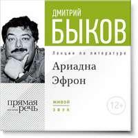 Быков, Дмитрий  - Лекция «Аля Эфрон – сбывшаяся русская мечта. Часть 1»
