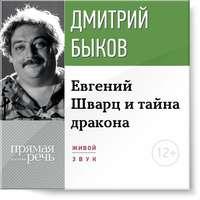 Быков, Дмитрий  - Лекция «Eвгений Шварц и тайна дракона»