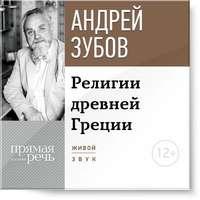 Зубов, Андрей  - Лекция «Религии Древней Греции»