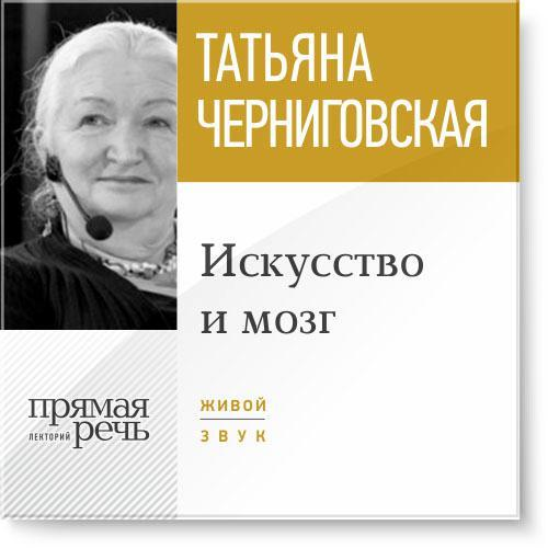 Татьяна Черниговская Лекция «Искусство и мозг»
