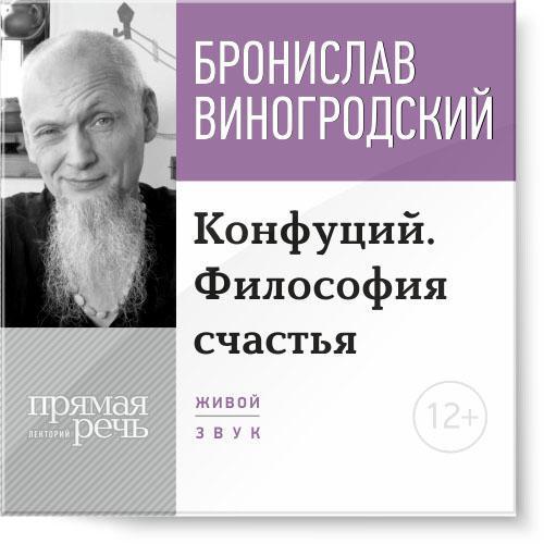 Бронислав Виногродский Лекция «Конфуций. Философия счастья» ноутбук hp 15 aс113ur