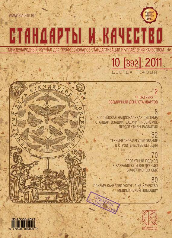 Отсутствует Стандарты и качество № 10 (892) 2011 отсутствует стандарты и качество 2 2009