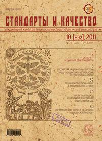 Отсутствует - Стандарты и качество № 10 (892) 2011