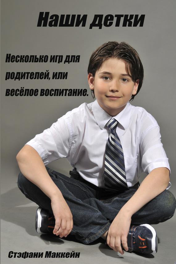 Стэфани Маккейн бесплатно