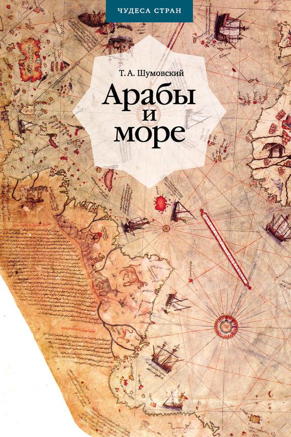 Арабы и море. По страницам рукописей и книг