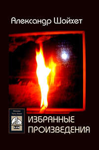Шойхет, Александр  - Избранные произведения (сборник)