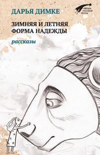 Димке, Дарья  - Зимняя и летняя форма надежды (сборник)