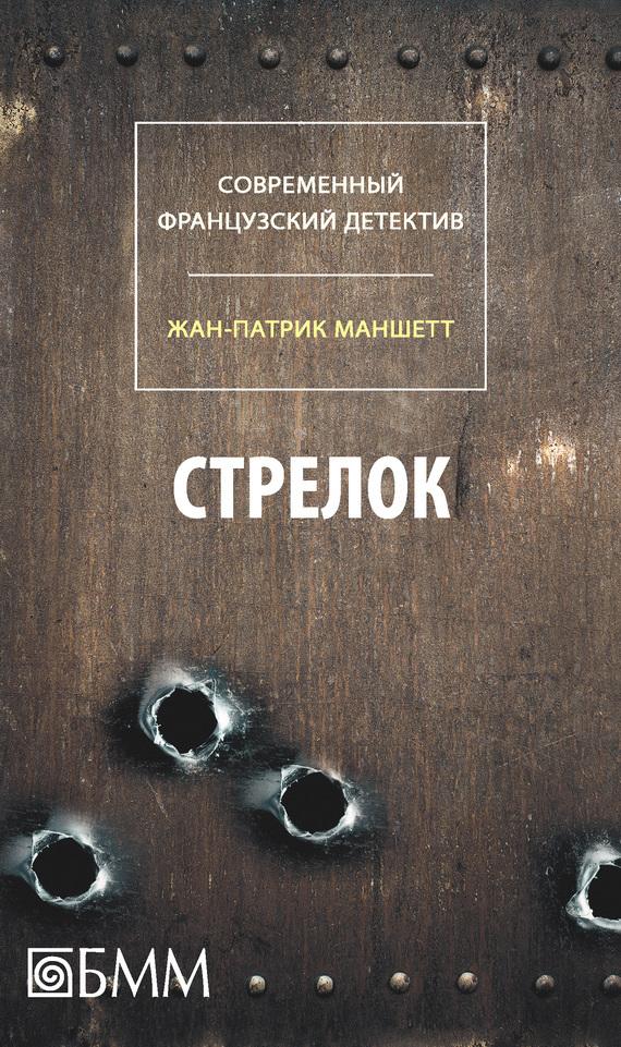 Скачать Жан-Патрик Маншетт бесплатно Стрелок сборник