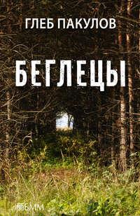 Пакулов, Глеб  - Беглецы (сборник)