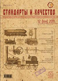 Отсутствует - Стандарты и качество № 12 (894) 2011