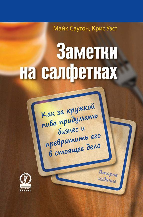 Обложка книги Заметки на салфетках. Как за кружкой пива придумать бизнес и превратить его в настоящее дело, автор Уэст, Крис