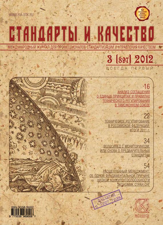Книга Журнал «Итоги» №12 (823) 2012