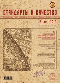 - Стандарты и качество № 3 (897) 2012