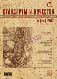 Отсутствует - Стандарты и качество № 5 (899) 2012