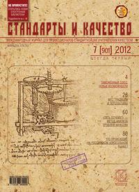 Отсутствует - Стандарты и качество &#8470 7 (901) 2012