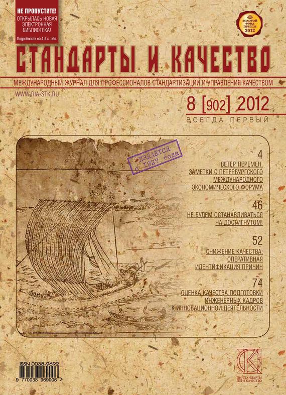 Отсутствует Стандарты и качество № 8 (902) 2012