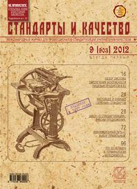 Отсутствует - Стандарты и качество № 9 (903) 2012